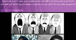 واکنش غیرمستقیم محسن چاوشی به امیر تتلو!