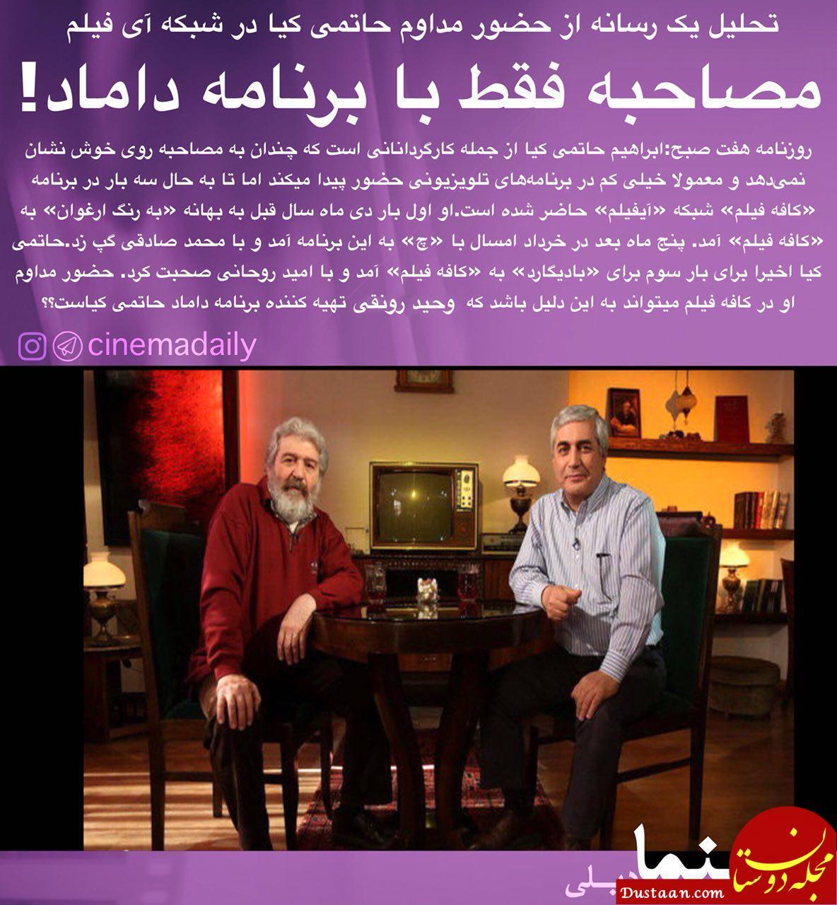 www.dustaan.com مصاحبه فقط با برنامه داماد! +عکس