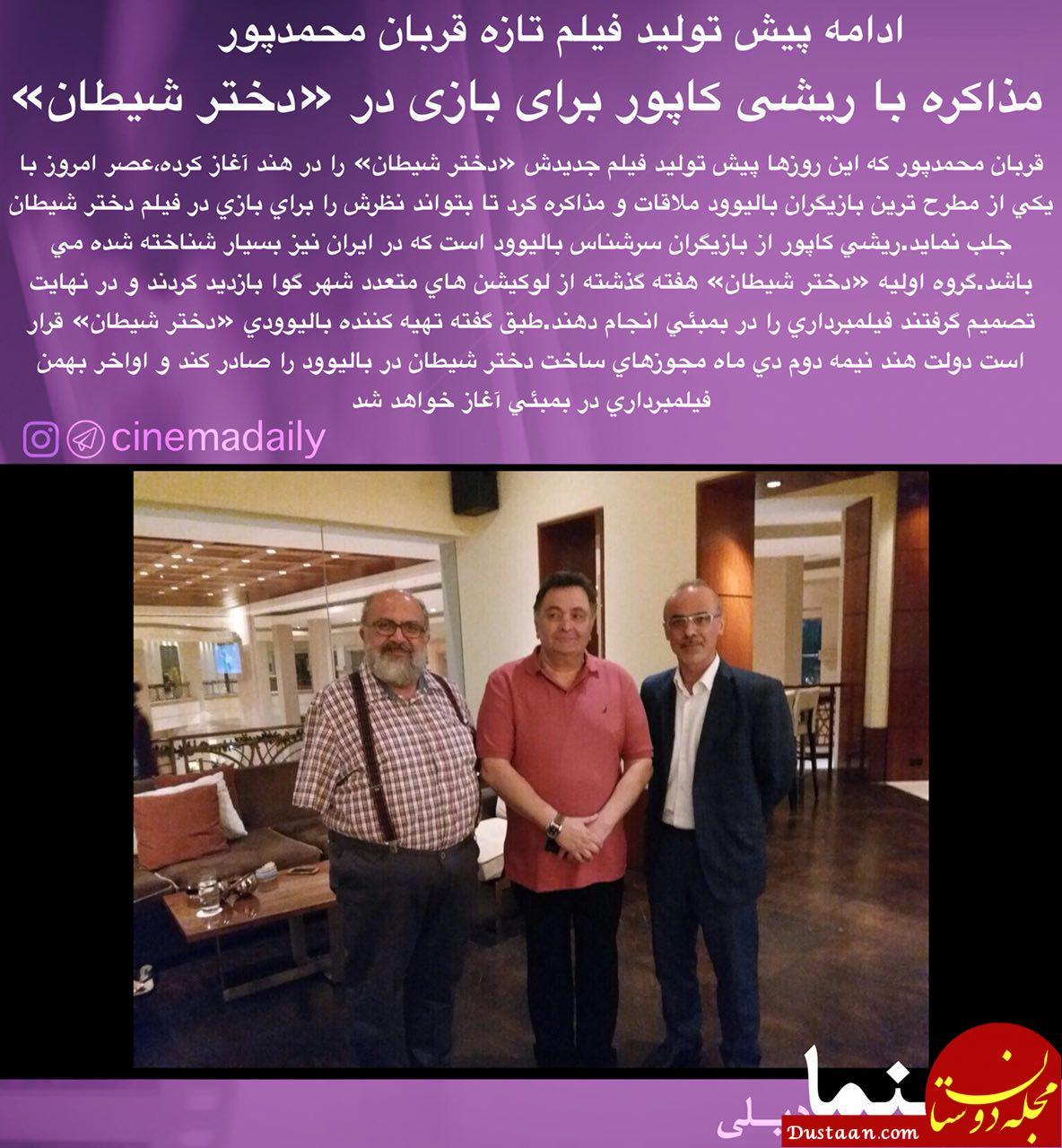 www.dustaan.com احتمال حضور بازیگر مشهور هندی در یک فیلم ایرانی +عکس