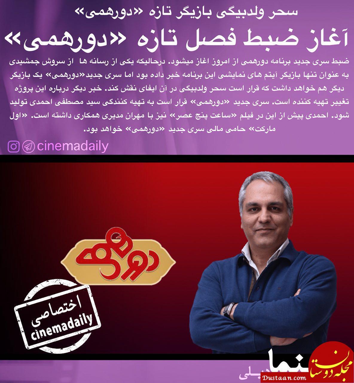 www.dustaan.com سحر ولدبیگی بازیگر جدید دورهمی شد +عکس