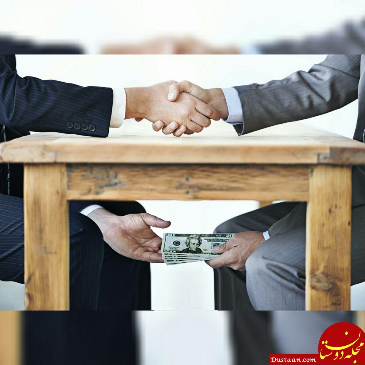 www.dustaan.com بیشترین رشوه در کدام کشور ها رد و بدل می شود؟!