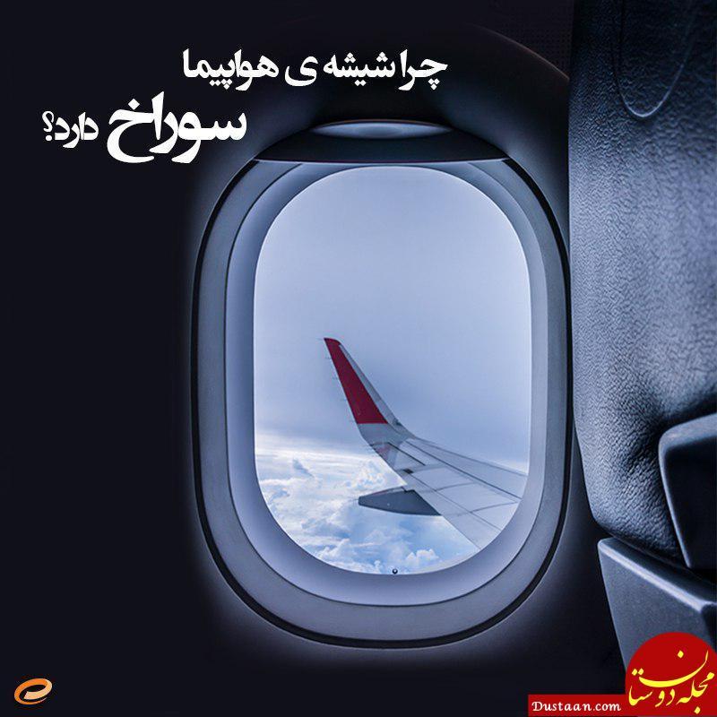 سوراخ زیر شیشه هواپیما چیست؟! +عکس