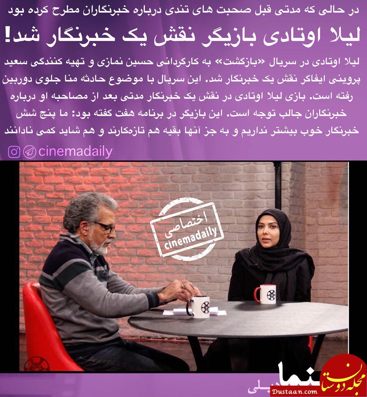 www.dustaan.com لیلا اوتادی در نقش یک خبرنگار +عکس