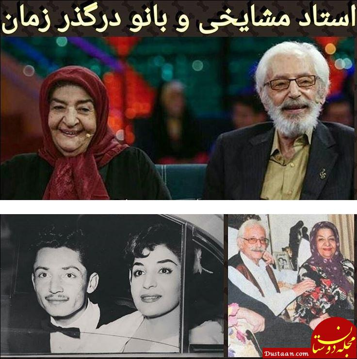 www.dustaan.com بیوگرافی جمشید مشایخی و همسرش گیتی رئوفی +تصاویر