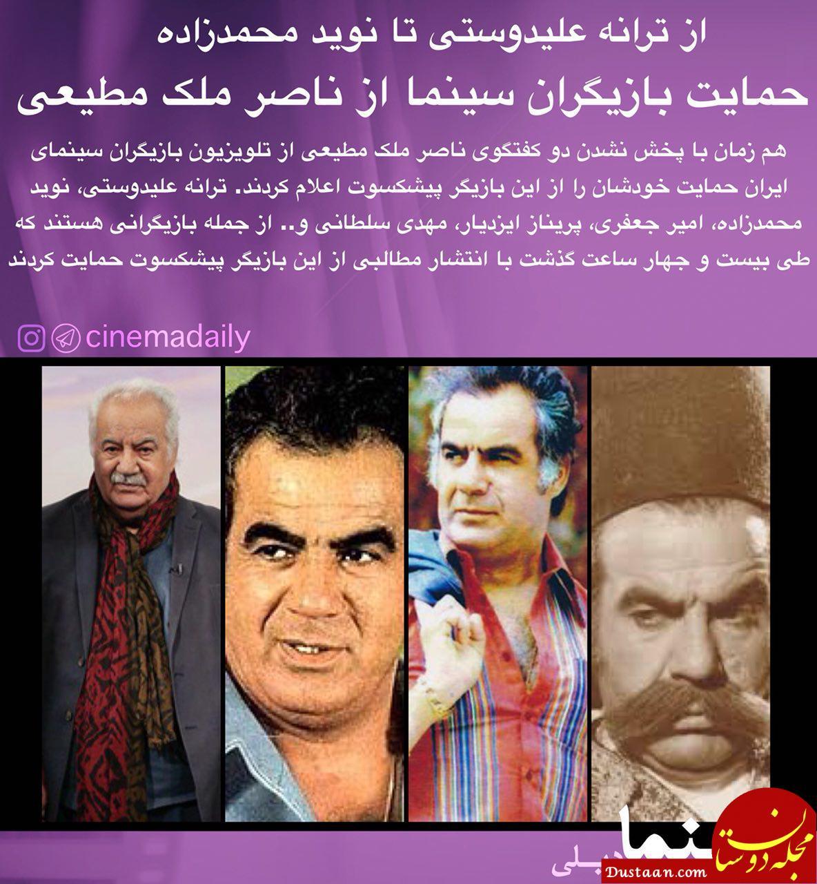 www.dustaan.com حمایت بازیگران مشهور سینما از ناصر ملک مطیعی +عکس