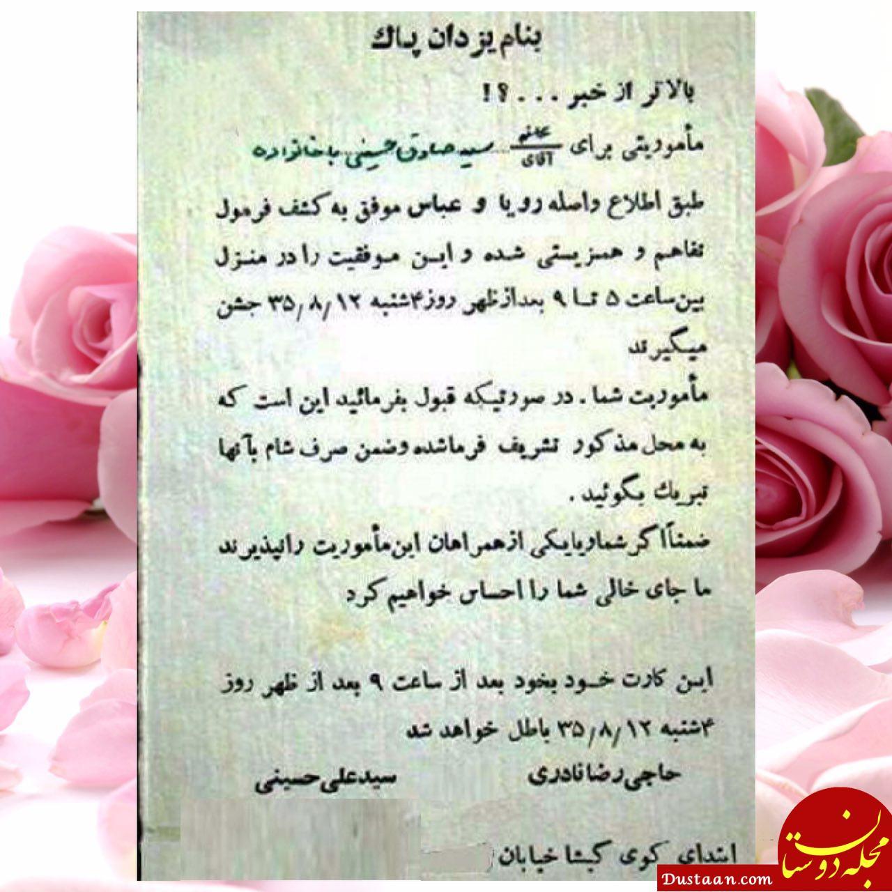 www.dustaan.com کارت عروسی متفاوت در ۴۰ سال پیش! +عکس