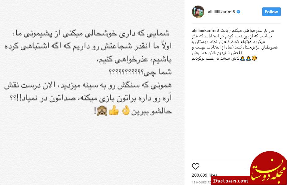 www.dustaan.com عذرخواهی علی کریمی بابت حمایت از روحانی در انتخابات + عکس