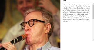 پست اینستاگرامی بهرام رادان در تولد ۸۲ سالگی وودی آلن