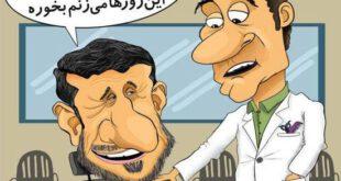 احمدی نژاد در سلمونی! +عکس