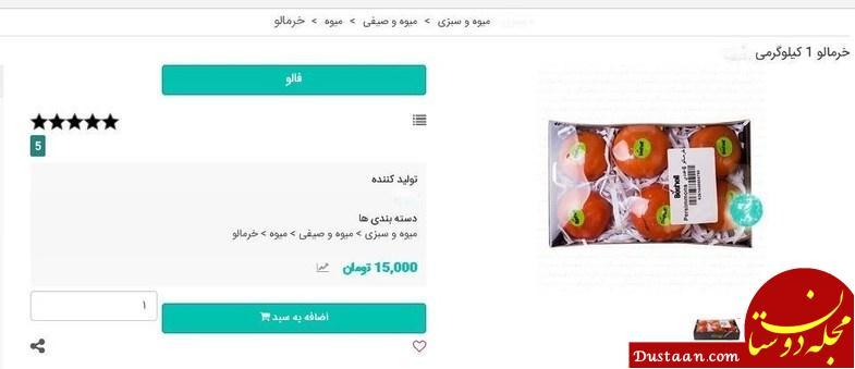 تصاویر : قیمت های نجومی یک سوپرمارکت آنلاین