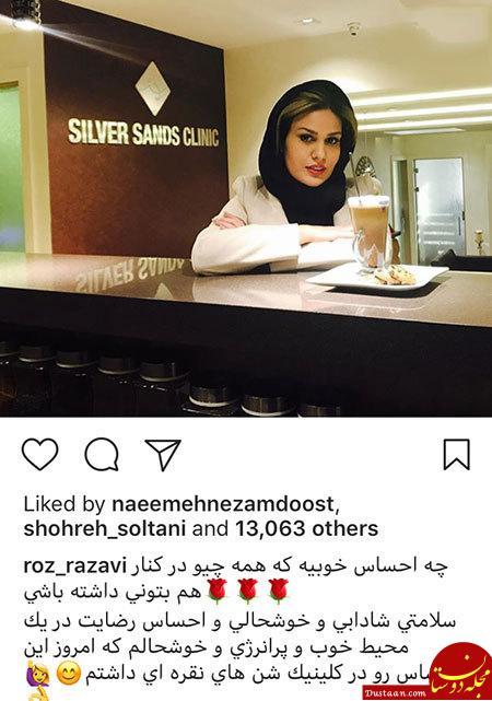 www.dustaan.com تصاویری جالب و دیدنی از بازیگران ایرانی در اینستاگرام «581»