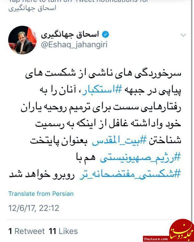 www.dustaan.com واکنش جهانگیری به رسمیت شناختن شهر قدس به عنوان پایتخت رژیم صیونیستی