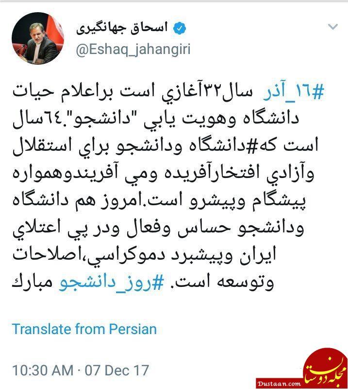 www.dustaan.com تعبیر متفاوت اسحاق جهانگیری از روز دانشجو
