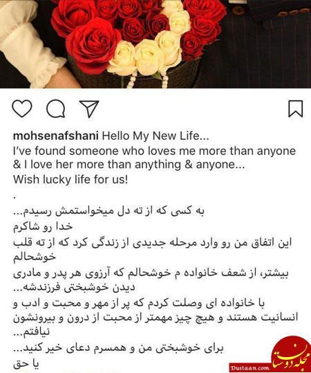 www.dustaan.com محسن افشانی ازدواج کرد +عکس
