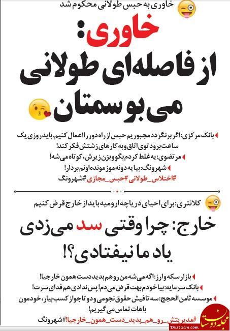 www.dustaan.com واکنش خاوری به حکم دادگاه و توصیه سعید مرتضوی به او +عکس