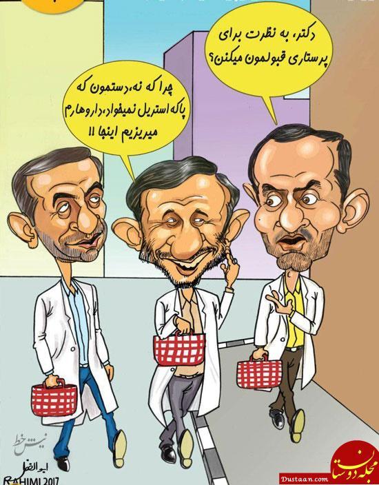 www.dustaan.com پیشنهاد کاری جدید به احمدی نژاد و دوستانش! +عکس
