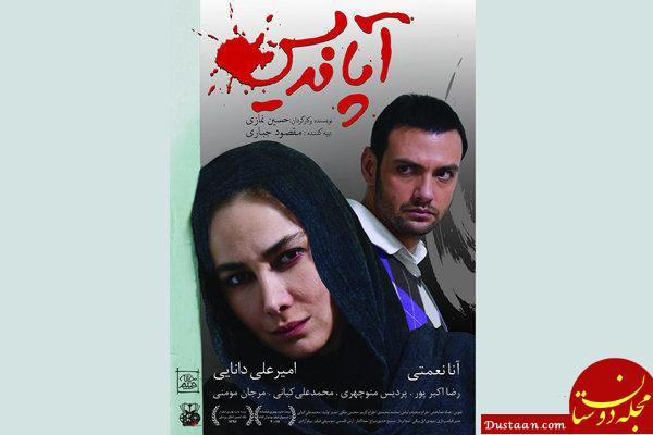 www.dustaan.com رونمایی از نخستین پوستر فیلم سینمایی «آپاندیس»
