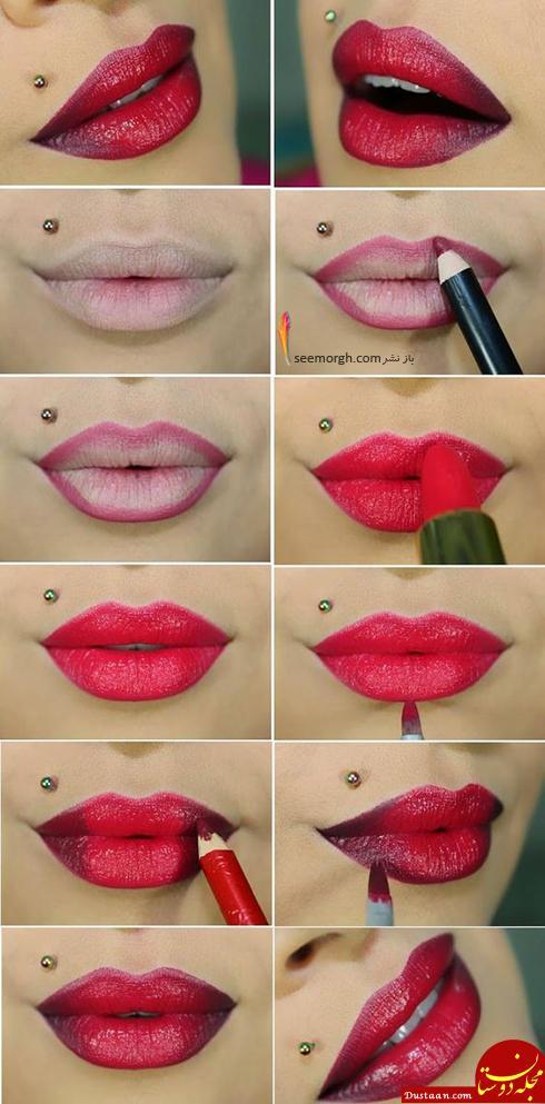 www.dustaan.com کانتورینگ لب، شگرد فوق العاده زیبایی که هر خانمی باید یاد بگیرد + تصاویر
