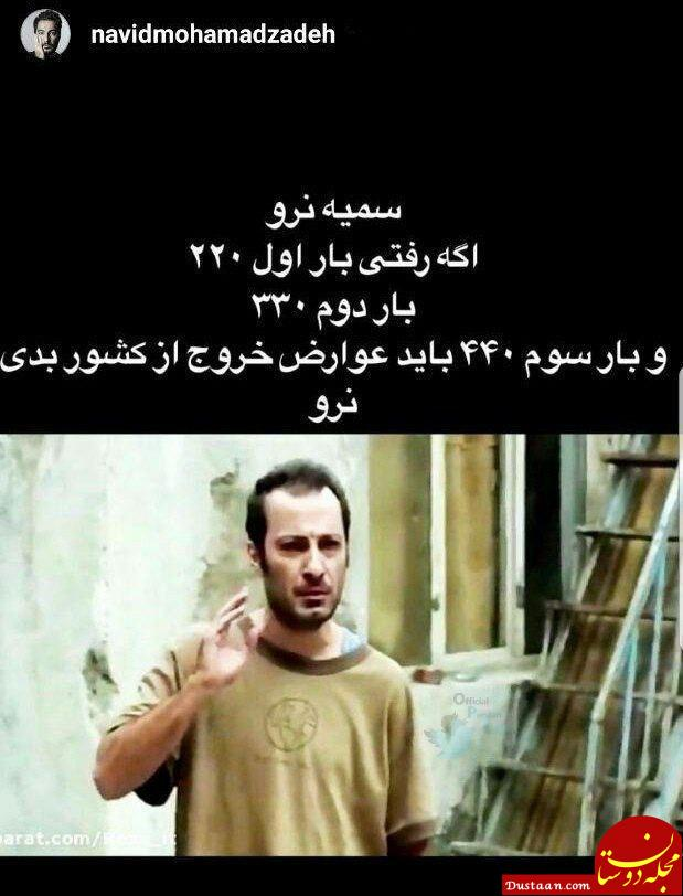 www.dustaan.com واکنش عجیب نوید محمدزاده به افزایش عوارض خروج از کشور!