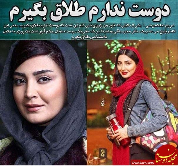 www.dustaan.com مریم معصومی راز ازدواج نکردنش را فاش کرد! +عکس