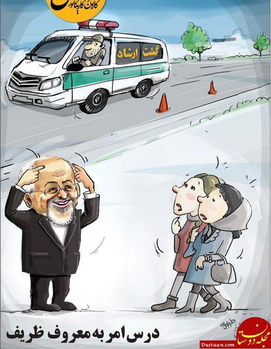 www.dustaan.com دکتر ظریف در گشت ارشاد! +عکس