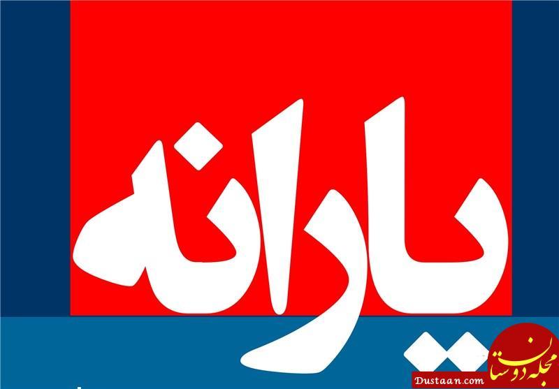 www.dustaan.com در سال 97 چه کسانی یارانه می گیرند؟
