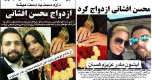 محسن افشانی و معضل انتشار عکس همسر