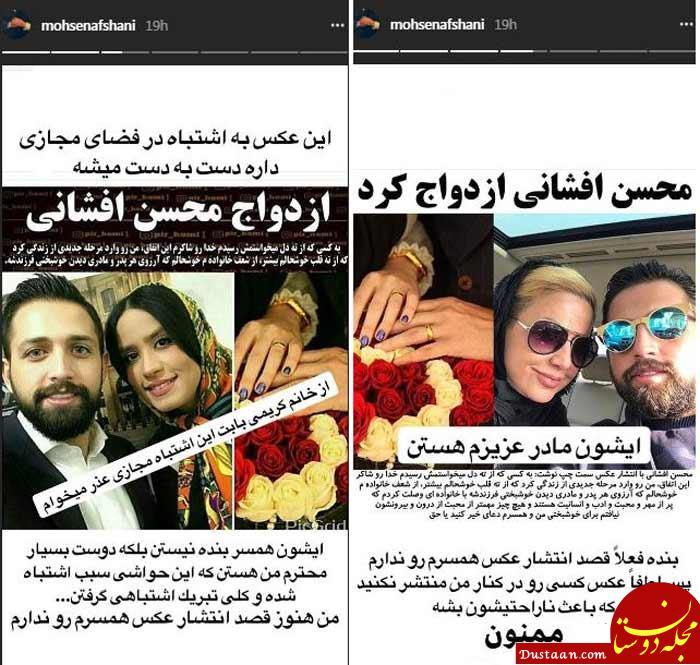 www.dustaan.com محسن افشانی و عکس همسرش