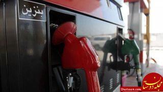 www.dustaan.com بنزین 1500 تومان می شود؟