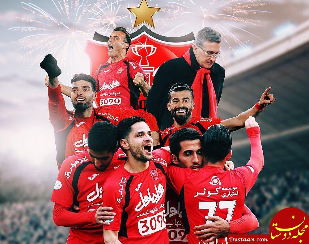 www.dustaan.com پرسپولیس بهترین تیم ایران و 141 ام جهان