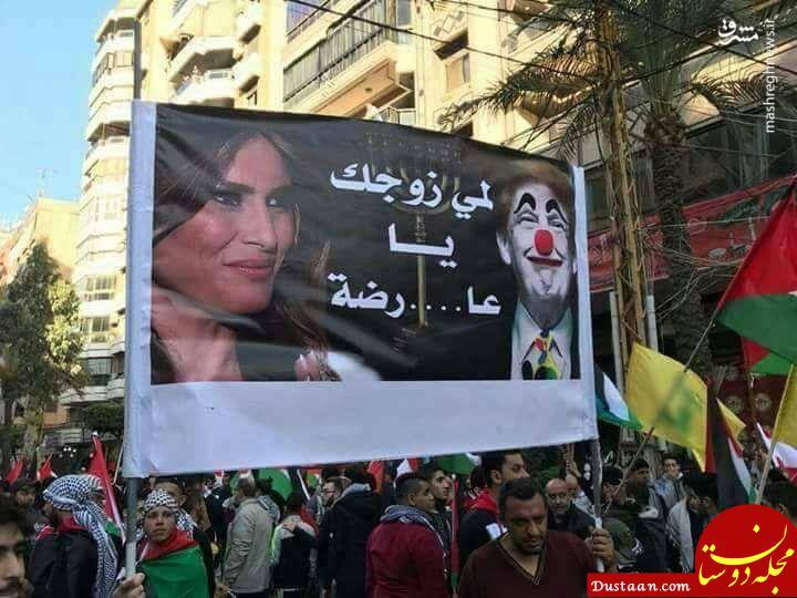 www.dustaan.com لبنانی ها خطاب به ملانیا ترامپ : شوهرتو جمع کن!