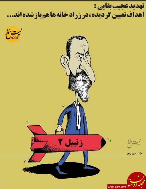 www.dustaan.com رونمایی از تهدید جدید بقایی + عکس