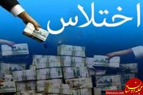 www.dustaan.com اختلاس میلیاردی از بانک سرمایه و دی