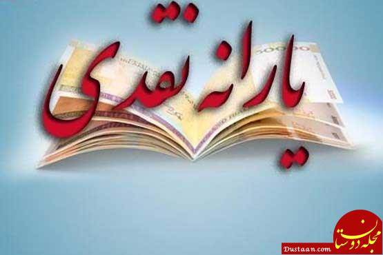 www.dustaan.com یارانه آذر ماه 96 کی واریز می شود؟