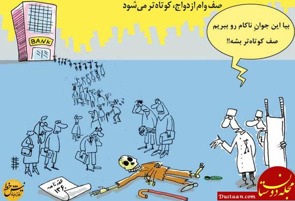 www.dustaan.com مرگ در صف وام ازدواج + عکس