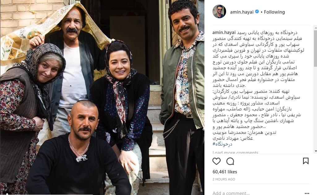 www.dustaan.com چهره دیدنی امین حیایی و مهراوه شریفی نیا در «درخونگاه» +عکس