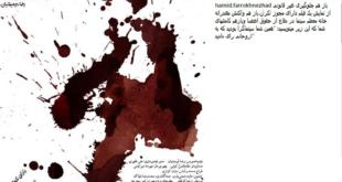 واکنش تند حمید فرخ نژاد به تعویق اکران «عصبانی نیستم» +عکس