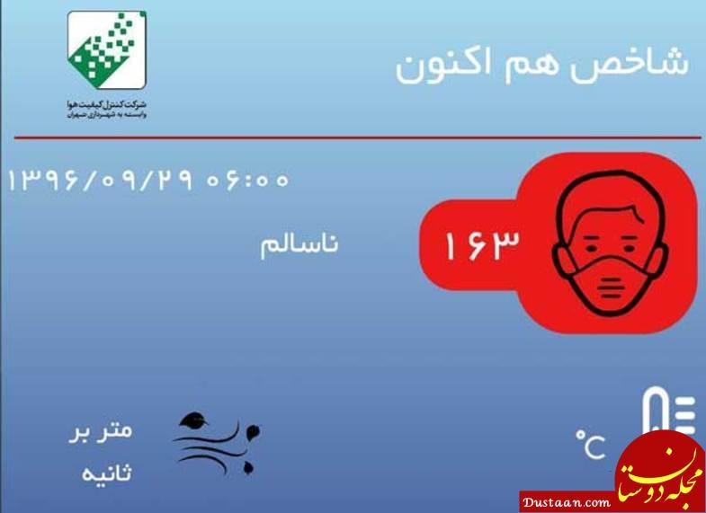 www.dustaan.com وضعیت قرمز در تهران +عکس