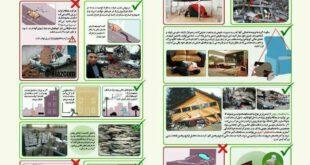 در زمان وقوع زلزله چه کارهایی باید انجام داد؟ +عکس