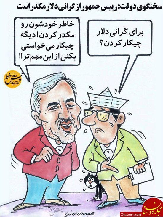 www.dustaan.com واکنش جدید روحانی به قیمت دلار! +عکس