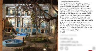 خانه بزرگترین جراح قاجاری در سریال شهرزاد