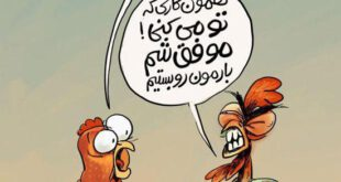 اخباراقتصادی ,خبرهای اقتصادی, کاریکاتور
