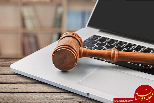 www.dustaan.com شهروندان چگونه میتوانند از جرایم اینترنتی شکایت کنند؟