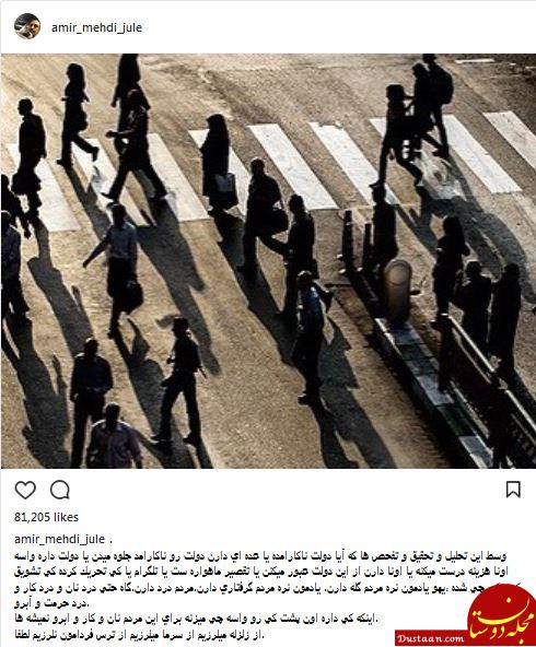 www.dustaan.com واکنش امیرمهدی ژوله به اعتراضات اخیر مردم +عکس