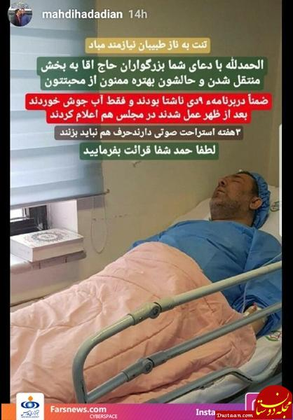 www.dustaan.com سعید حدادیان مورد عمل جراحی قرار گرفت +عکس