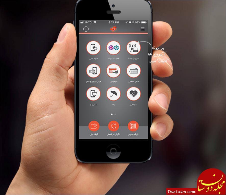 موجودی گرفتن از حساب بانکی با کمک گوشی موبایل