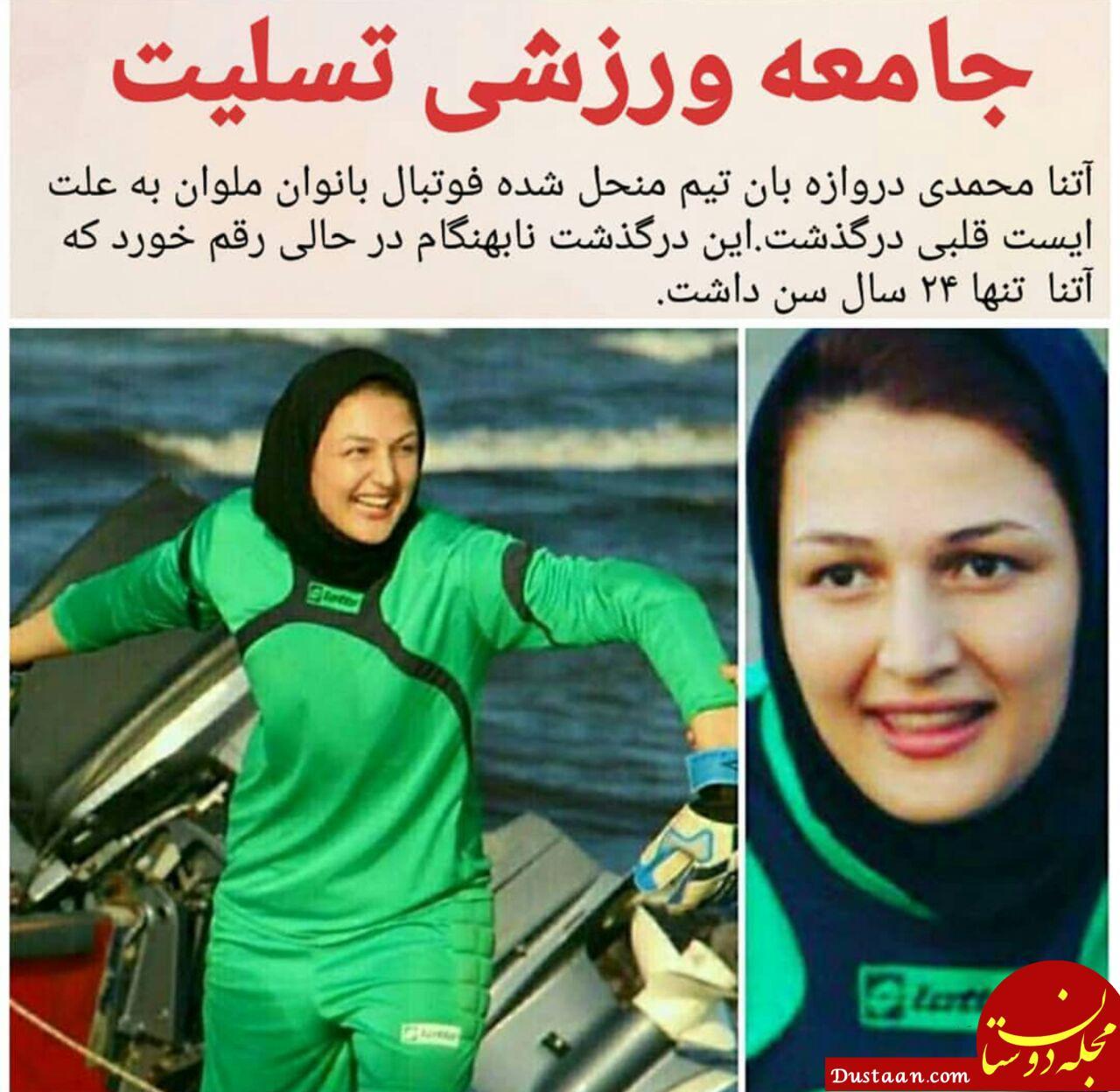 www.dustaan.com جزییات درگذشت آتنا محمدی به دلیل ایست قلبی+عکس