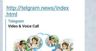 با نصب این بدافزار تلگرام شما هک می شود! +عکس