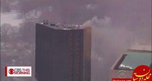 آتش سوزی در برج دونالد ترامپ +فیلم