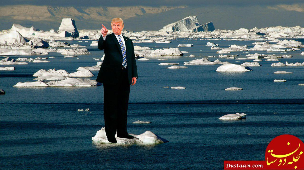 www.dustaan.com ادعای عجیب «ترامپ» در مورد «رشد» توده های یخ!